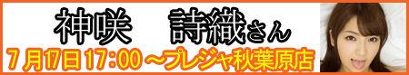 20160717kanzakisiori_ba