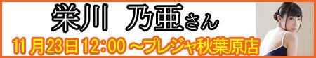 20171123栄川乃亜ちゃん