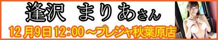 20171209逢沢まりあちゃん