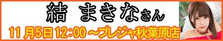 20171105結まきなちゃん