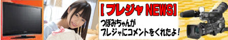 20150930tsubomi_tv