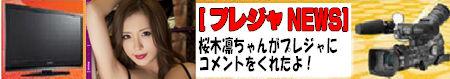 20131223sakuragi_tv