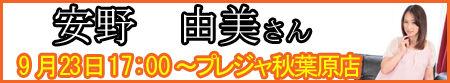 20170923安野由美_ba