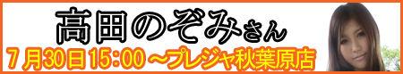 20160730takada_ba