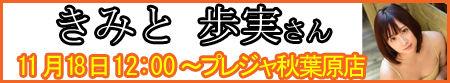 20171118きみと歩実ちゃん