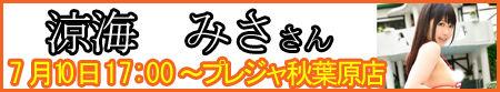 20160710suzumimisa_ba