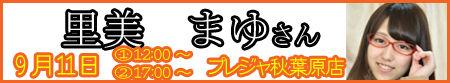 20160911satomimayu_ba