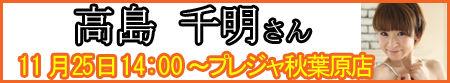 20171125高島千明ちゃん