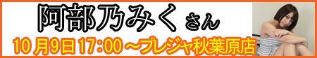 20171009阿部乃みく_ba