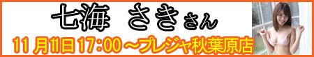 20171111七海さきちゃん