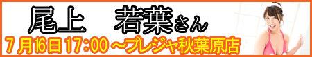 20160716ogami_ba