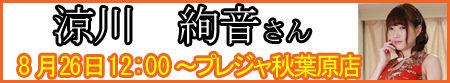 20170826涼川絢音ちゃん