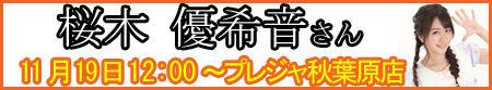 20171119桜木優希音ちゃん