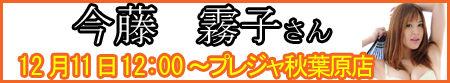 20161211imahuzikiriko_ba