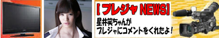 20151226hoshii_tv