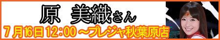 20160716haramiori_ba