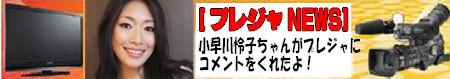 20140126kobayakawa_tv