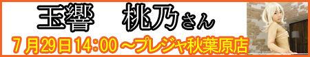 20170729玉響桃乃ちゃん