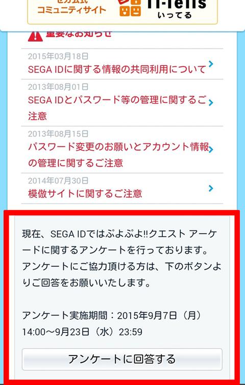 SEGAIDマイページ