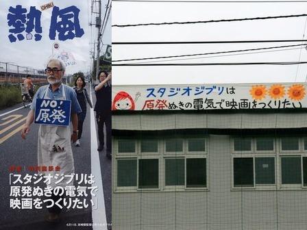 neppu8 miyazaki