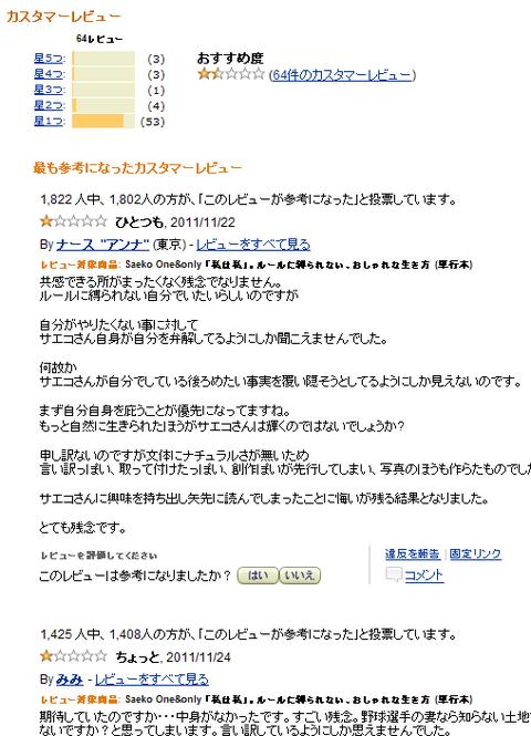 2011-12-03_224855