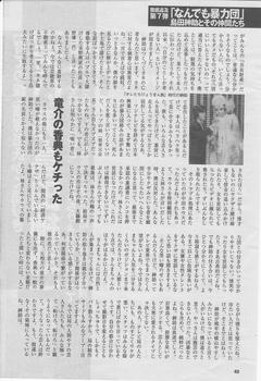 週刊現代の10月29日号に「汚い男・島田紳助」