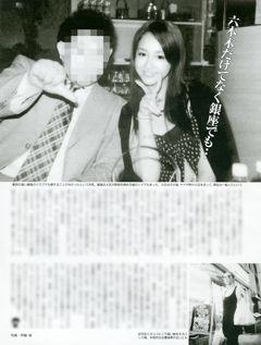 沢尻エリカ 岩佐真悠子 ヤクザ幹部と制服コスプレ FLASH本日発売画像