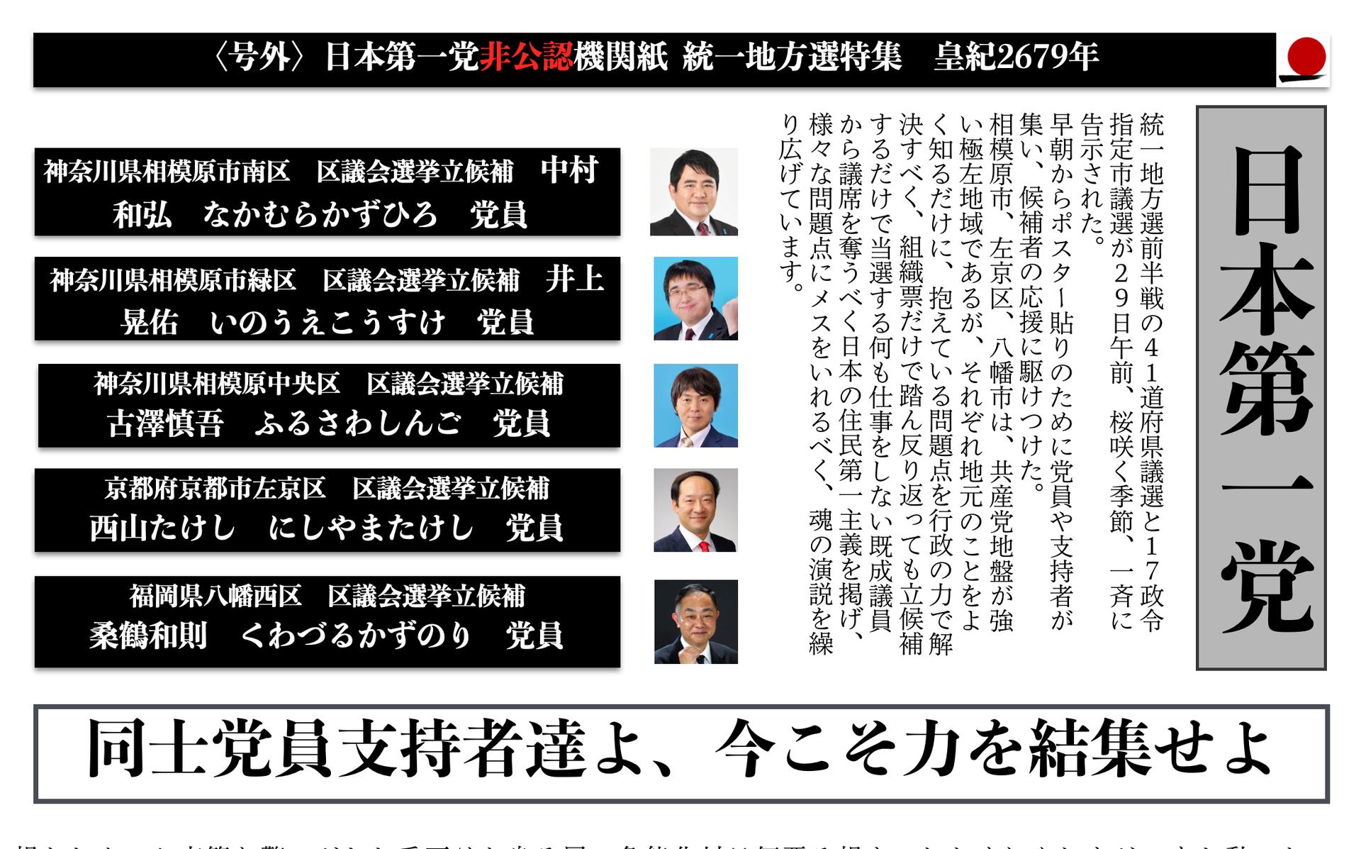 党 日本 第 一