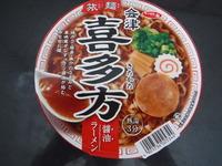 喜多方醤油ラ~メン