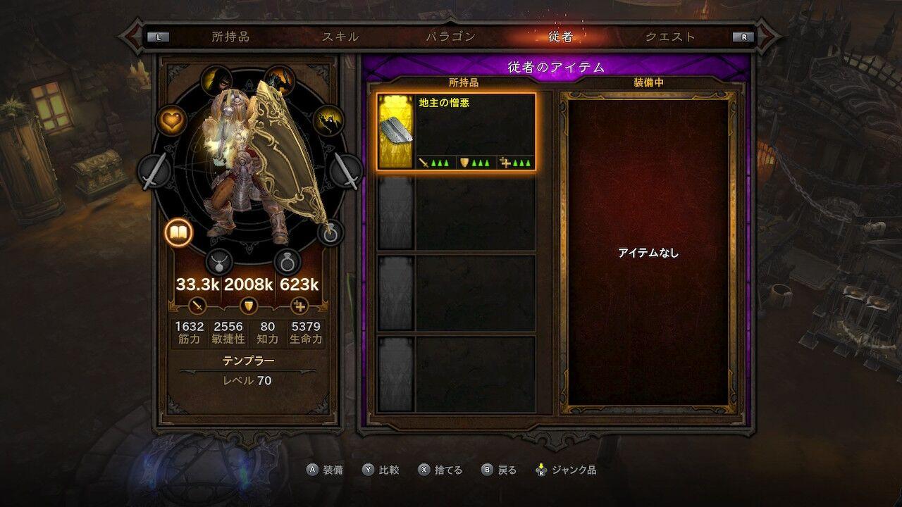 集め 宝石 ディアブロ 3