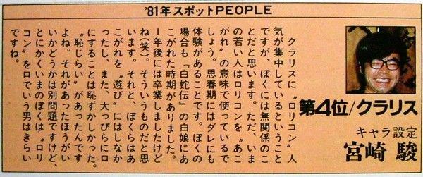 TOKIO山口は極度のロリコンだった ->画像>10枚