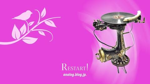 Restart analog blog jp