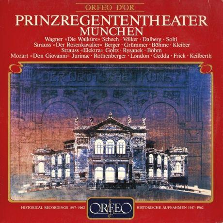 FR ORFEO S120 842I ショルティ&クライバー&カイルベルト ミュンヘン・プリンツレゲンテンテアター オペラ録音