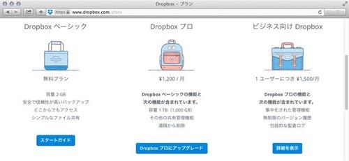 News-Dropbox-Pro-1