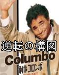 COLUMBO (4)