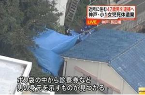 神戸女児殺害  (1)