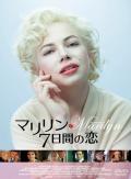 マリリン 7日間の恋 (2)