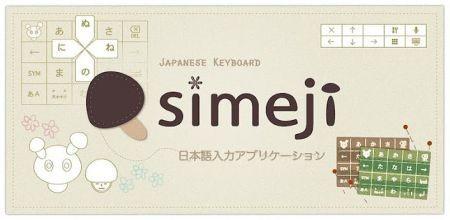simeji-banner