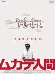 ムカデ人間 (2)