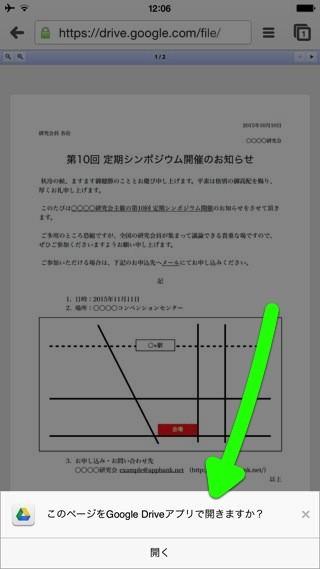 App-Chrome-ver38-3