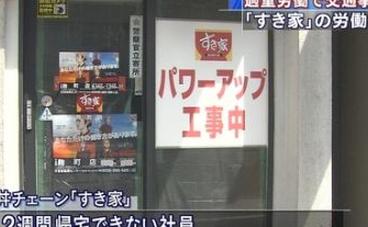 すき家 (1)