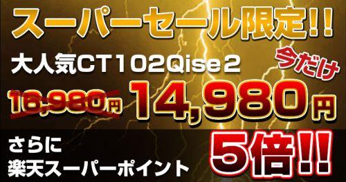 super_qise2