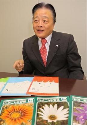 ジャポニカ学習帳 (1)