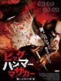 ビッグハンマー・マサカー 血しぶきの狂宴 (2)