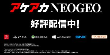 arcadearchives-neogeo-promotion-video