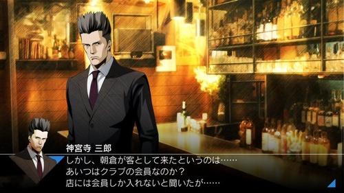 探偵 神宮寺三郎 プリズム・オブ・アイズ (3)