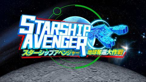 starship-avenger-for-nintendo-switch-20180719-release