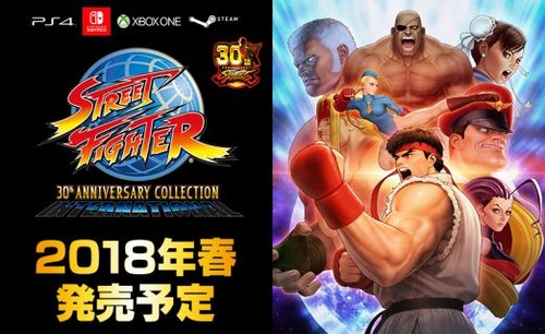 street-fighter-30th-anniversary-collection-jp-announcement