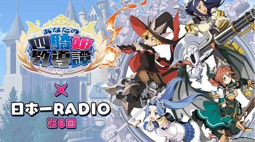 shikihime-radio-part6