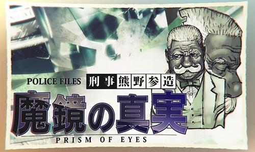 tantei-jinguji-saburo-prism-of-eyes-pv2b